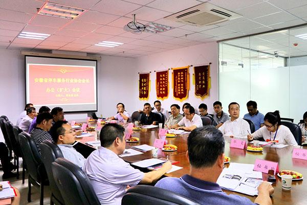 参加安徽省停车协会会议