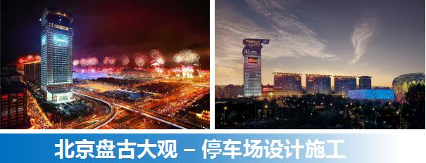 北京盘古大观万博体育官网登录